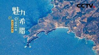 《魅力希腊》第一集 海洋的拥抱   CCTV纪录 - YouTube