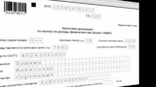 Налогия: как заполнить налоговую декларацию 3-НДФЛ.