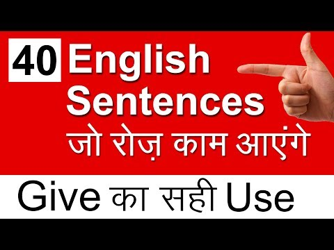 Give का इस्तेमाल | Daily English speaking practice | Improve English Speaking Skills in Hindi | Awal