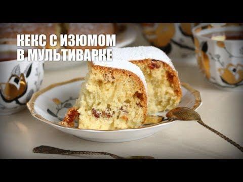 Пирог с изюмом простой рецепт в мультиварке