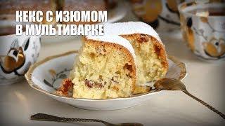 Кекс с изюмом в мультиварке — видео рецепт