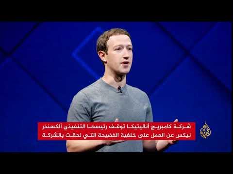 فيسبوك وكامبريدج أناليتكا يتبادلان الاتهامات  - نشر قبل 9 ساعة
