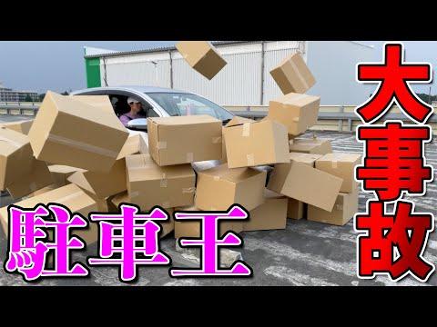 【事故】駐車王決定戦で大事故発生wwwww