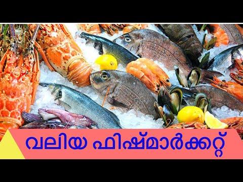 ലണ്ടനിലെ വലിയ മീൻ മാർക്കറ്റ് Billingsgate Fish Market In London, Malayalam Vlogs London UK