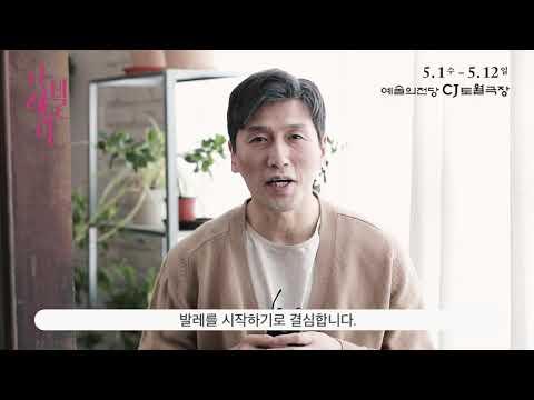 [나빌레라] 최정수 인터뷰