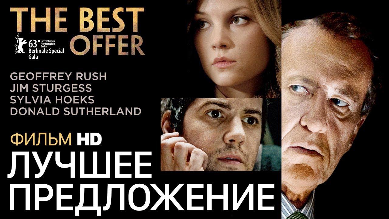 Лучшее предложение /The Best Offer/ Фильм HD
