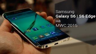 Предварительный обзор Samsung Galaxy S 6 и Galaxy S6 Edge(, 2015-03-02T08:32:58.000Z)