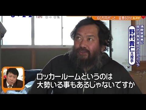 【覚せい剤渡した】元選手 野村貴仁の自宅訪問。