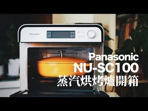 [開箱#45]Panasonic NU-SC100 蒸汽烘烤爐(蒸氣焗爐/蒸焗爐)開箱