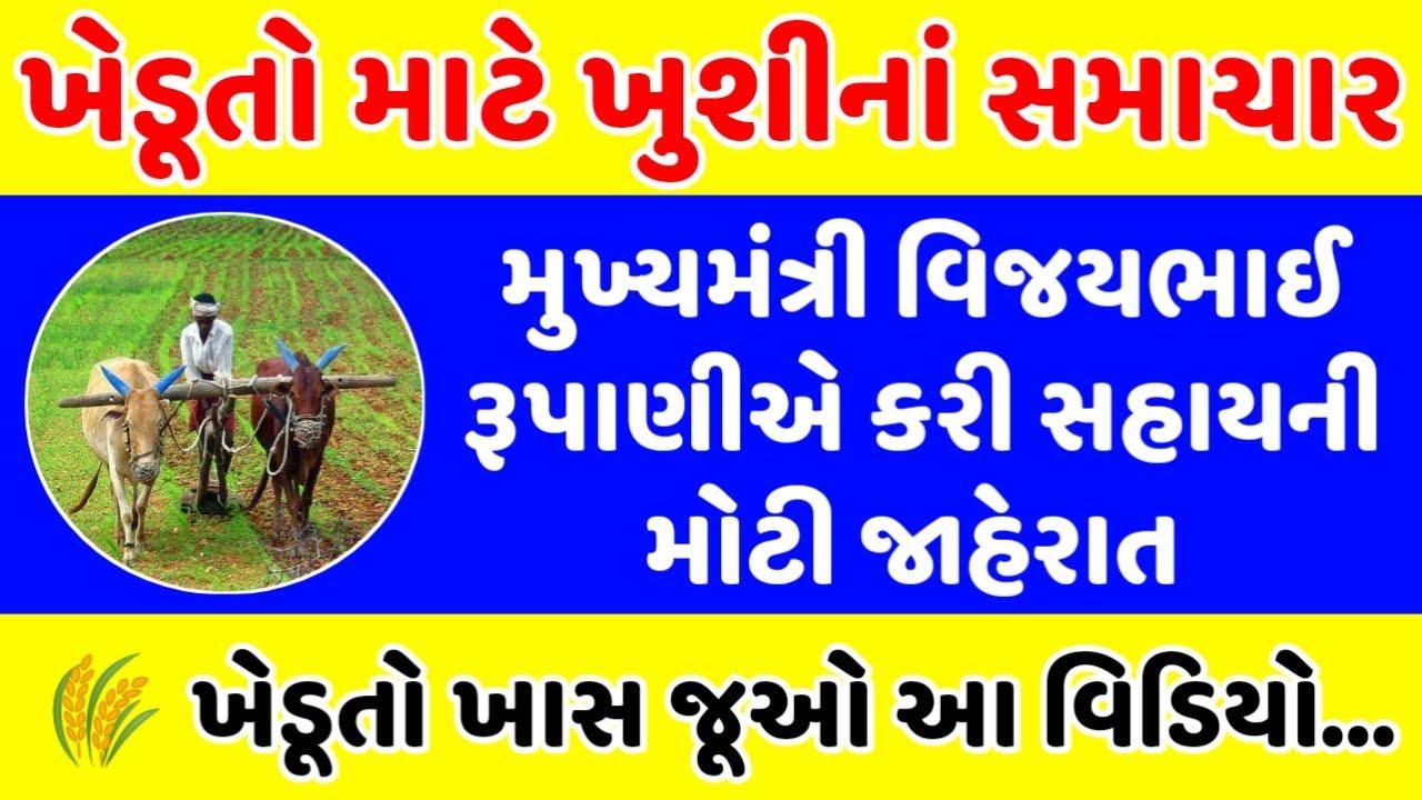ખેડૂતો માટે સૌથી મોટા સમાચાર : CM રુપાણીએ કરી મોટી જાહેરાત | Good News For Farmers of Gujarat