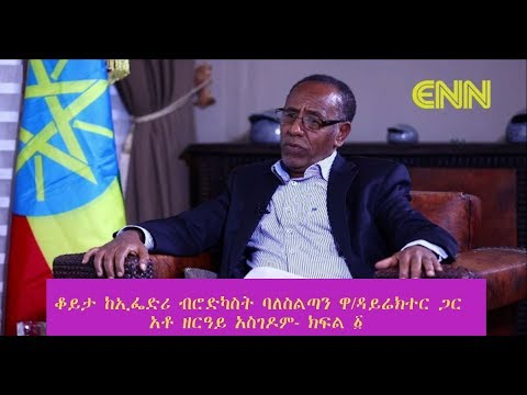 Ethiopia:  Interview with  Zeray Asgedom , Ethiopian Broadcast Authority  Director - Fitlefit - 1