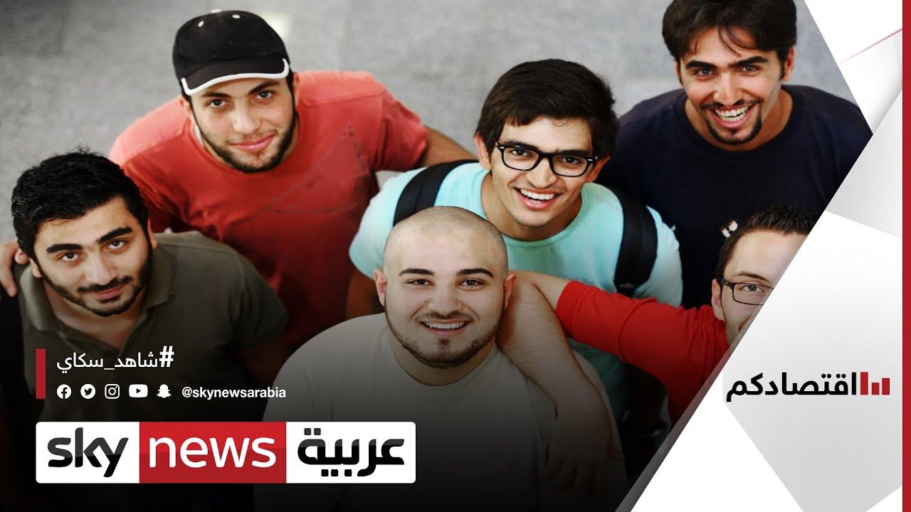 واقع الشباب بالوطن العربي.. ونظرة متفائلة للمستقبل | #اقتصادكم  - 08:55-2021 / 10 / 15