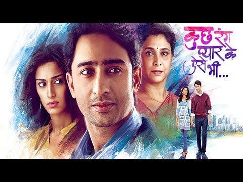 Kuch Rang Pyar Ke Aise Bhi (Lyrics) HD