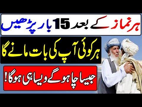 Wazifa For Respect/Baat Manwane Ka Wazifa/Kisi Ke Dil Mein Mohabbat Dalne Ka Amal/Islamic Wazaif