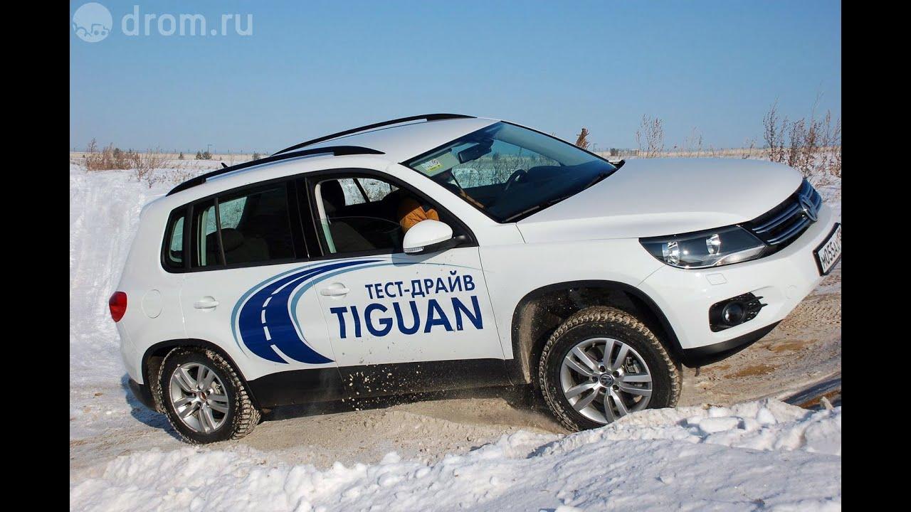 Мини обзор Volkswagen Tiguan с пробегом. - YouTube