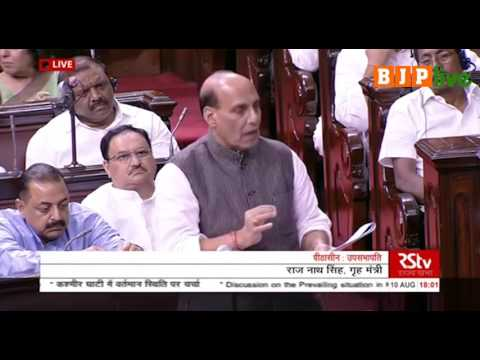 HM Shri Rajnath Singh's speech during discussion on prevailing situation in Kashmir Valley