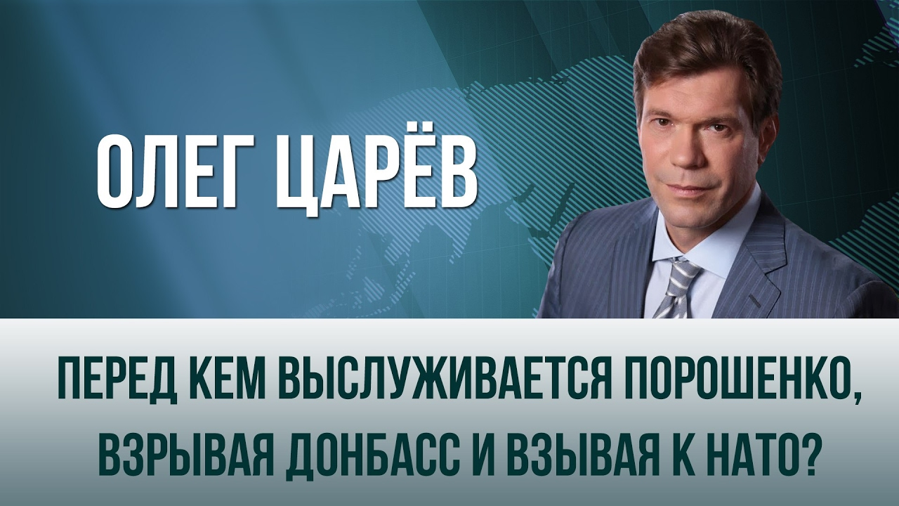 """Олег Царёв. """"Перед кем выслуживается Порошенко, взрывая Донбасс и взывая к НАТО"""""""