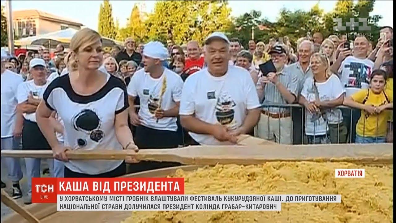 На фестивалі у Хорватії приготували мамалигу за рецептом президента