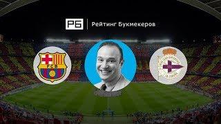 Прогноз Константина Генича: «Барселона» — «Депортиво»