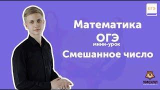 Смешанное число | МАТЕМАТИКА ОГЭ 2019 | Мини-урок | УМСКУЛ