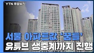 무순위 청약 추첨 생중계까지...서울 집값 다시 꿈틀 …