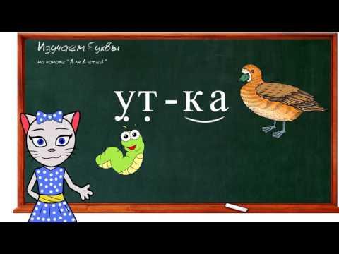 Урок 13. Учим букву Т, читаем слоги, слова и предложения вместе с кисой Алисой. (0+)