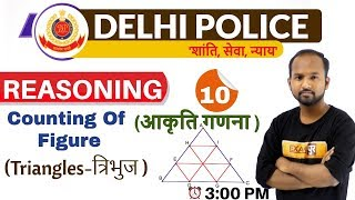 CLASS -10 || #DELHI POLICE || REASONING || BY Pulkit sir || Counting Of Figure