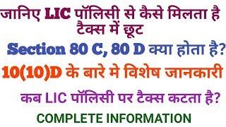 LIC POLICY: TAX BENEFITS,80C,80D & 10(10)D