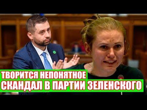 Предлагала взятку, чтобы откупить мужа! Скандал в партии Зеленского