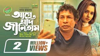 Age Jodi Janitam | আগে যদি জানিতাম | Bangla New Natok 2020 | Mosharraf Karim | Payel | Sagor Jahan