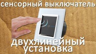 Сенсорный выключатель LIVOLO  двухлинейный установка(Сенсорный выключатель LIVOLO двухлинейный установка Группа в контакте: http://vk.com/sensornye_vykljuchateli_livolo Сенсорные..., 2014-04-16T20:00:57.000Z)
