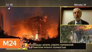 Смотреть видео Историк – о пожаре в соборе Парижской Богоматери - Москва 24 онлайн