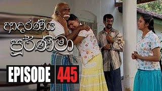 Adaraniya Purnima | Episode 445 24th March 2021 Thumbnail
