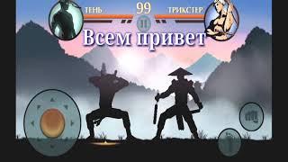 Shadow Fight 2 Победа над  Трикстер и Рысью