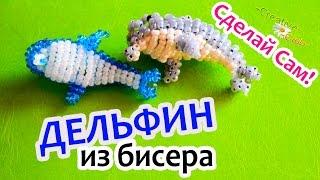 ДЕЛЬФИН из бисера СВОИМИ РУКАМИ / Полный ВИДЕО УРОК