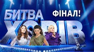 БИТВА ХОРІВ/БИТВА ХОРОВ:9 Выпуск(Финал) - Полная версия/05.01.2014/Финал/Clash of the Choirs Ukraine
