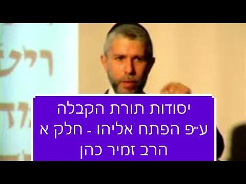 יסודות תורת הקבלה על פי הפתח אליהו הרב זמיר כהן חובה