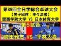 卓球 インカレ2019 廣田雅志(関西学院大)vs 平林大青(日体大) 第89回全日本大学総合卓球選手権大会 男子準々決勝 第5試合