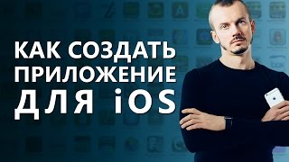 Как создать приложение для iOS? С чего начать и как создать приложение для iOS?