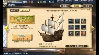 大航海時代V チケット