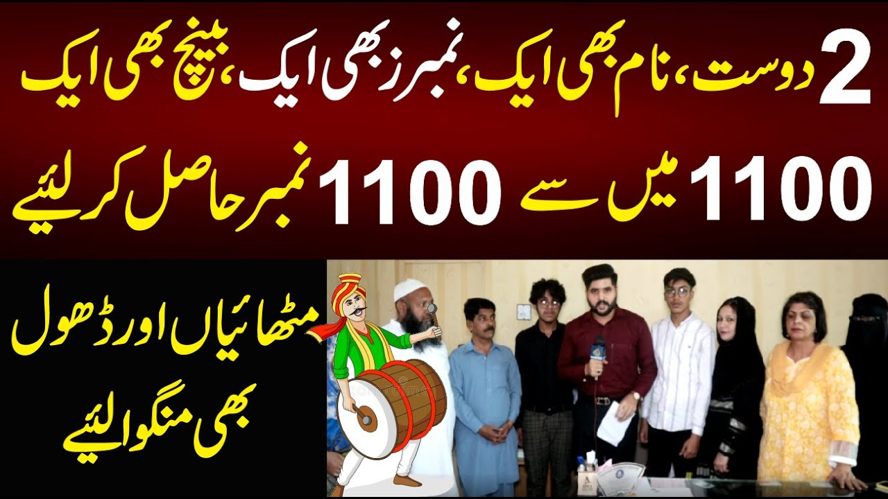 Larkay Bahi , Larkyio Say Kam Nahi | 1 Bench Par Bethnay Waly 2 dosto Nay 1100 Number Ly Liye