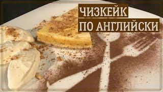 Чизкейк по-английски/Лондонский чизкейк(рецепт приготовления и оформления  ) - Cheesecake