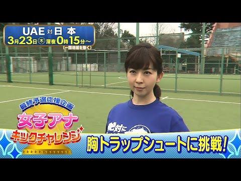最終予選応援企画 女子アナキックチャレンジ 松尾アナ