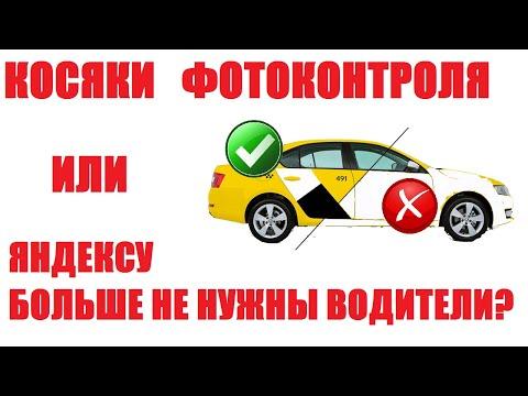 Яндекс Такси не нужны новые водители? Проблемы с фотоконтролем бренда.