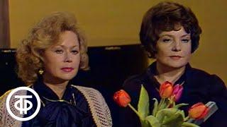Театральные встречи. Международный женский день (1980)