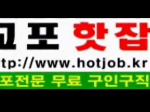 교포핫잡-교포전문 구인구직(취업, 일자리 등 채용정보)