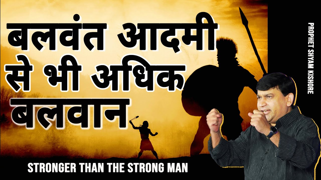 Stronger Than The Strong Man #E17042 A Sermon By K Shyam Kishore ( 19th November 2017 )