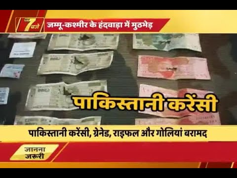 Pakistani currency recovered from terrorist killed in Jammu and Kashmir's Handwara