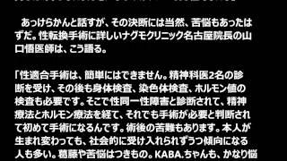 KABA.ちゃん性転換決意にあった苦悩を「不安と闘っています」と語る 7月...
