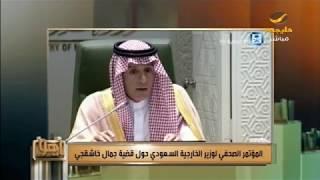 المؤتمر الصحفي لوزير الخارجية السعودي حول قضية جمال خاشقجي